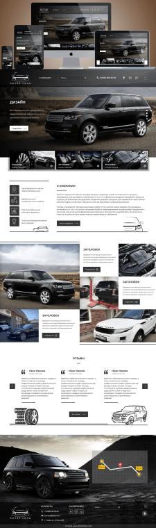 Сайт автосервиса Rover Land