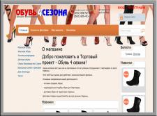"""Интернет-магазин обуви """"Обувь 4 сезона"""""""