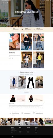Создание интернет магазина шуб