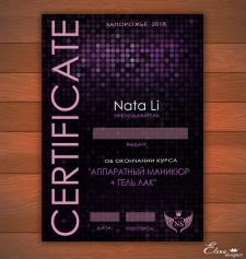 Сертификат по маникюру