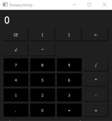 Калькулятор с выполнением сложных операций