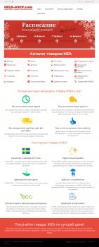 Описания и статьи для IKEA
