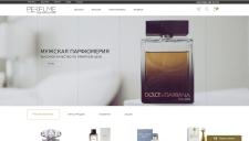 Магазин недорогой парфюмерии
