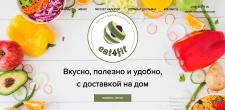 Лендинг для продуктов здорового питания EAT4FIT