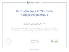 Поисковая реклама Google Adwords
