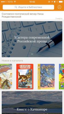 Разработка приложения для библиотеки