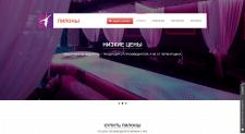 Создание сайта для фирмы по продаже пилонов