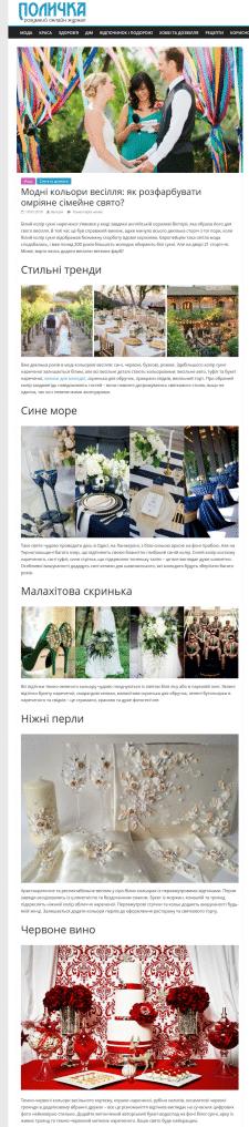Модні кольои весілля: як розфарбувати омріяне