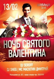 "Афиша ""Ночь святого Валентина"" для Habana Vieja"