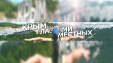 """Шапка для YouTube-канала """"Крым глазами местных"""""""