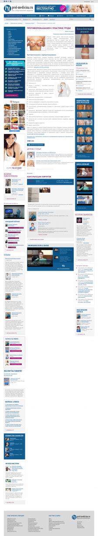 SEO-тексты для сайта по пластической хирургии