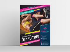 Постер для фітнес-студії