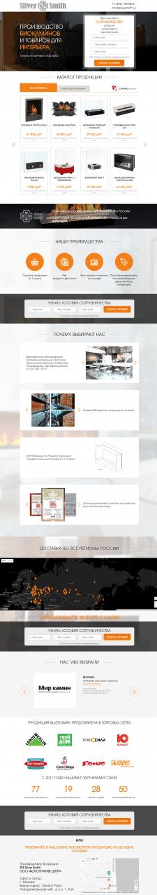 Landing Page биокамины SilverSmith