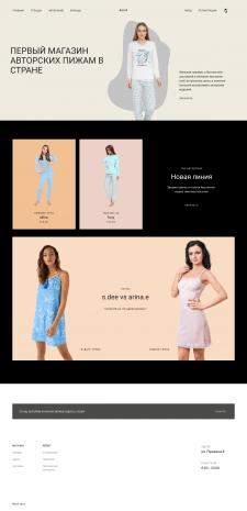 Магазин авторских пижам