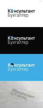 Консультант Бухгалтер