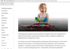 Toys.com.ua рассказал, сколько игрушек нужно ребен