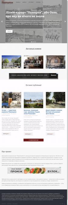 Новостной ресурс о истории региона