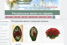 Магазин венков