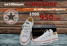 Баннер Converse