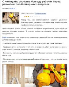 Топ-6 каверзных вопросов рабочим перед ремонтом