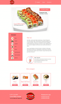 Дизай сайта Суши бар