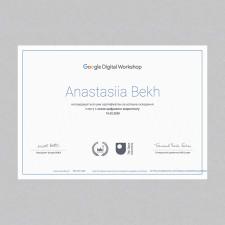 Сертификат от Google - Основы Цифрового Маркетинга