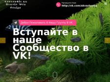Landing Page аквариумной тематики