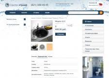 "Наполнение интернет-магазина ""Сантех страна"""