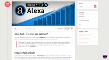 Alexa Rank - что это и как работает? Статья.