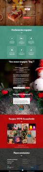 Landing Page: Подарок-сюрприз