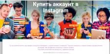Instaline - сервис покупки аккаунтов в Instagram