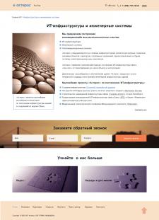 Внутренняя страница сайта для Астерос