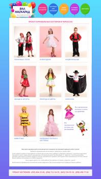 Сайт карнавальных костюмов