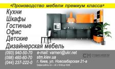 Мебель  - визитка