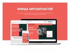 Дизайн сайта   Компания по аренде автозапчастей