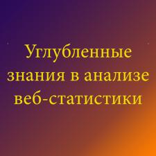 Углубленные знания в анализе веб-статистики