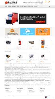 Интернет-магазин отопительного оборудования Ermach