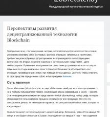 Децентрализованная технология Blockchain