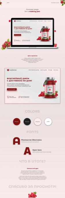 Дизайн сайта по продаже джема