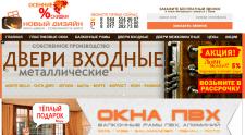 Интернет магазин Дверей и Окон