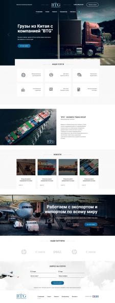 Корпоративный сайт для транспортной компании Busin