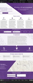 Дизайн сайта для компании занимающейся 3D печатью
