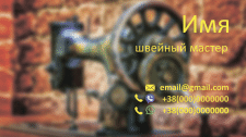 Пример визитки для швеи