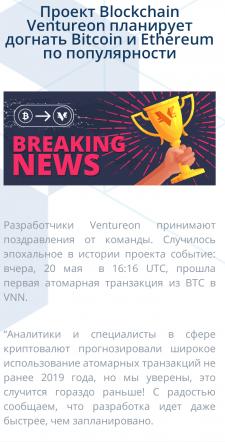 Новостная статья, #блокчейн