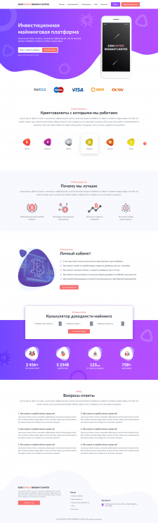 Дизайн Крипто+майнинга