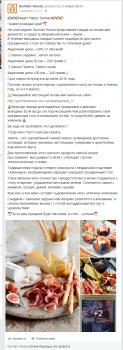 Описание акции для группы ВКонтакте