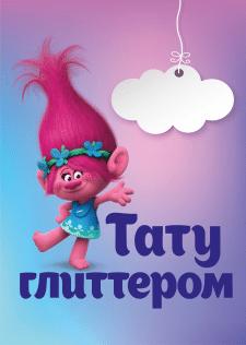 Плакат для детской студии
