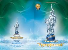 """Папка а 4 санаторий """"Гурзуфский"""" 2011год"""