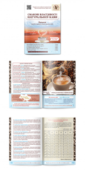 Каталог вкусовых качеств кофе