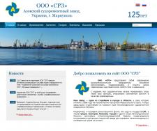 Сайт Азовского судоремонтного завода